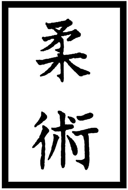 Jiu_jitsu_kanji