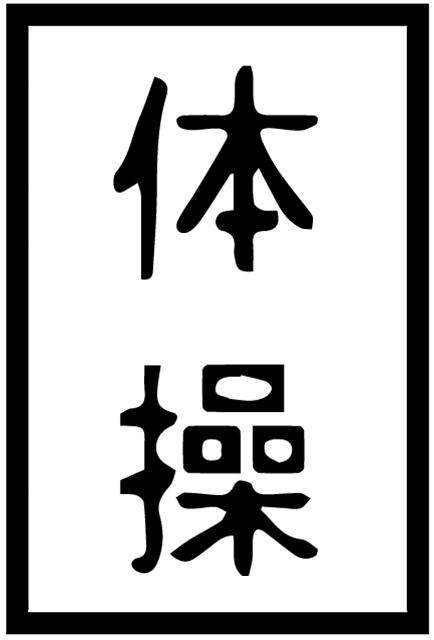 Taiso_kanji